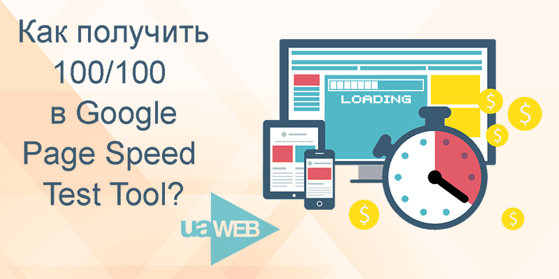 Как получить 100/100 в Google Page Speed Test Tool?